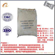 磷化液专用碳酸锰含量44%厂家直销全国发货图片