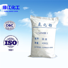 高纯超微细氧化铝(1250目)氧化铝(AL2O3)