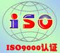 湖北武汉ISO9000管理体系认证