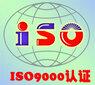 湖北武汉ISO9000质量管理体系认证图片