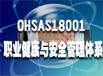 湖北黄石OHSAS18001认证优惠服务公司
