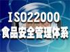 湖北武汉食品安全体系认证