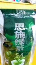 富硒茶恩施纯天然绿色农家有机绿茶春茶图片