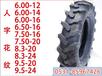 农用人字轮胎6.50-16农用人字轮胎价格_优质农用人字轮胎批发/