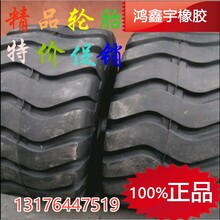 50鏟車輪胎23.5-25前進50鏟車輪胎價格前進裝載機輪胎批發圖片