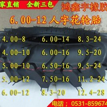 抓地虎轮胎正品人字轮胎500-12农用橡胶轮胎微耕机轮胎图片