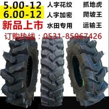 微耕机轮胎价格500-8耕牌微机轮胎500-7图片500-15图片