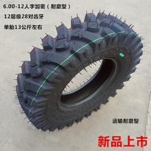 人字形花纹轮胎75-16水旱两用轮胎750-20拖拉机轮胎现货批发图片