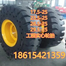 50铲车轮胎23.5-25实心轮胎装载机轮胎现货正品图片