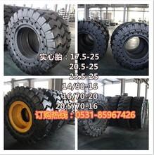 矿用免充气实心轮胎大全17.5-25图片