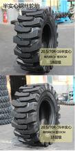 装载机半实心轮胎使用说明20.5/70-16图片