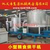 嵩原SYYM-3广东玉米烘干机日产15吨价格优