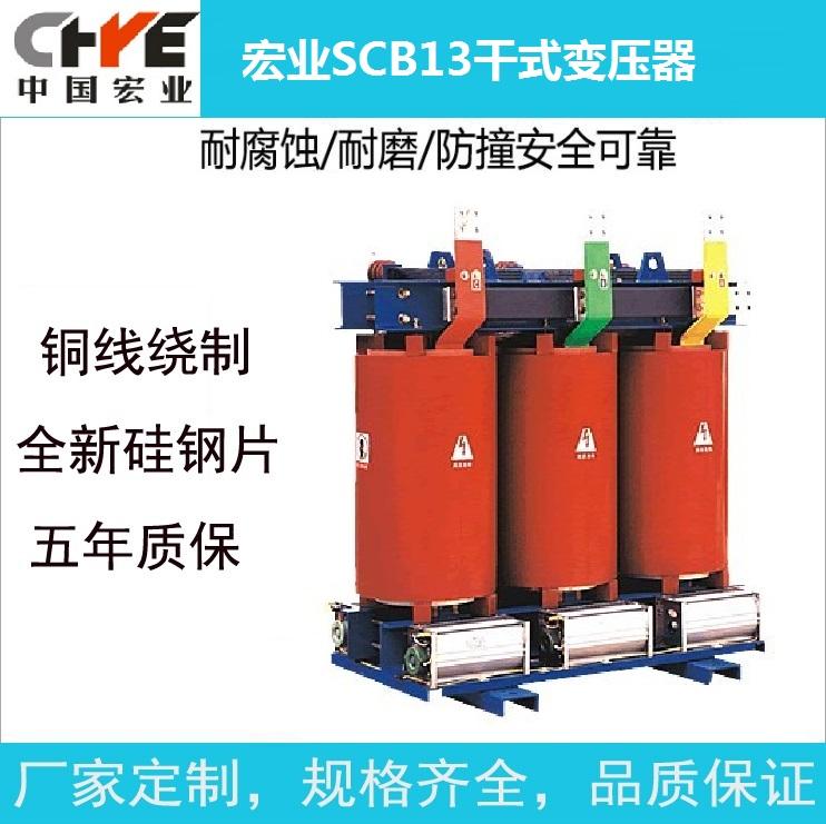 宏业10千伏/35千伏干式变压器,防城港全铜干式变压器