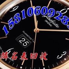 北京回收万国二手表万国波涛菲诺手表回收原价多少折图片