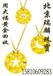 18k首饰回收18k周大福宝石戒指回收G750项链戒指回收价格