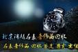 石家庄回收手表积家二手表回收积家反转手表回收
