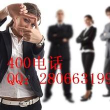 新辦理一個北京400電話,什么時候計費圖片