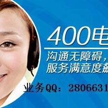 400电话安装要多少费用呢?
