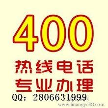 龍觀網絡推出手機號400電話圖片