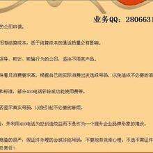上海400电话的挂机短信功能