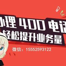 上海400电话可以做到永不占线吗