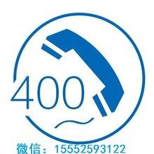 天津400电话都有什么功能