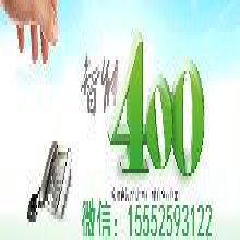 北京400电话开通后才能做宣传
