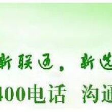 北京400电话绑定电话证明可以是收据