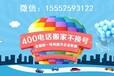 潜在客户对天津400电话的三大误区