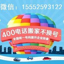北京400电话的一些收费标准