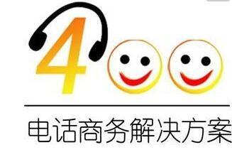 重庆400电话号码的不可转让原则