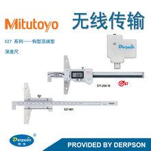 供应正品量具,三丰/Mitutoyo,无线数据传输,防水深度尺,不刷单
