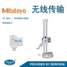 无线传输日本三丰Mitutoyo原装正品带手轮带表高度尺192系列,不刷单