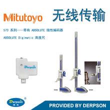 不刷单,无线传输日本三丰Mitutoyo原装正品SPC输出带手轮单柱数显高度尺