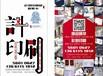 北清路印刷公司制作圆角名片、设计制作DM彩页宣传册