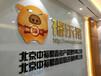 北京亚克力LOGO墙企业LOGO墙专业制作安装