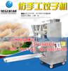 全自动包馅饺子机自动包饺子的机器速冻饺子机免费上门安装调试培训