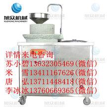 广州旭众XZ-350广州豆浆机厂家豆浆机价格石磨豆浆机价格早餐豆浆机电加热豆浆机仿手工石磨豆浆机视频图片
