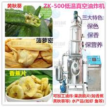 广州果蔬脆片价格,广州果蔬脆片介绍图片