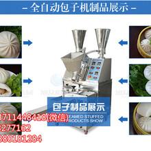 徐州双料斗包子机,智能包子机生产厂家,全自动包子机怎么操作图片