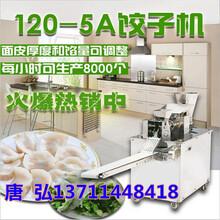 广州饺子机厂家直销,自动输送饺子机,饺子机哪里有图片