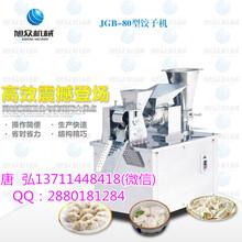 广州最便宜的饺子机,家用小型饺子机哪里有,厂家直销图片