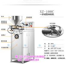 旭众XZ-100C一次成型米粉机,就是这么便捷,师傅上门调试米粉机图片