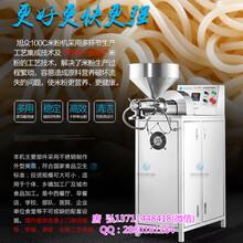 雄安100型不銹鋼一步成型米粉機,商用全自動五谷雜糧一次成型米粉機圖片