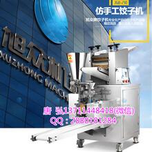 旭众JGB-210仿手工饺子机,水饺机哪里有卖,师傅上门教您图片