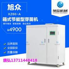 广州家用豆芽机厂家_大型豆芽机生产线_豆芽机豆芽的做法图片