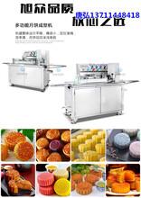 海南全自动月饼成型机多少钱,饼类印花成型机报价,多功能成型机厂家图片