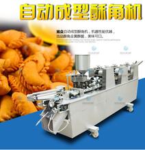 韶关椰丝白糖自动成型酥角机年节食品包合式自动油角机赚钱机器图片
