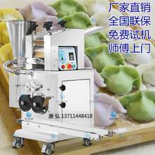 新款JGB-180小型仿手工饺子机,旭众全自动水饺机多少钱,小型饺子机厂家图片