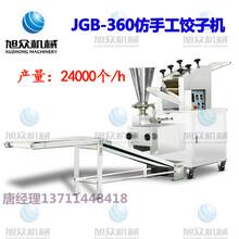 海南不锈钢全自动饺子机多少钱,商用小型仿手工饺子机生产厂家图片